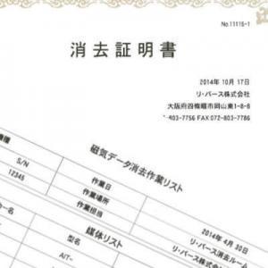消去証明書の発行