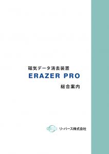 erazer-sogo.pdfのサムネイル